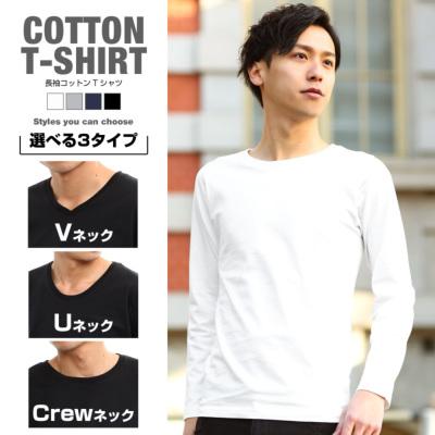長袖コットンTシャツ